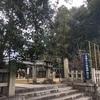 新しい熊野が京都にある!? 新熊野神社へ行く!2021年京都十六社朱印めぐり(5か所目)
