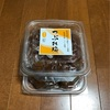 和歌山での梅干しの価格