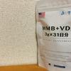 三洋薬品グループ SVSコーポレーション「HMB+VD3 3g×31日分」