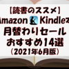 【読書のススメ】Amazon Kindle 月替わりセール おすすめ本14選(2021年6月版)
