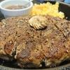 【食】いきなりステーキのワイルドハンバーグを初めて食べた【母の日】