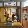 「テレビ朝日 若葉台メディアセンター」のイベントに参加してきた!イベント開放日の情報も!