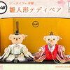 新作 雛人形テディベア 親王飾り 日本限定1500体登場☆