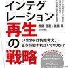 【書評】システムインテグレーション再生の戦略