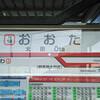 上州太田の名物は炭水化物のデュエル! 「焼そば丼 ひつまぶし風」を食す!