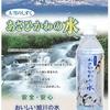 「あさひかわの水」は「大雪旭岳源水公園の湧き水」と同じ味だった