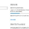 【Windows10】更新プログラムで「更新プログラムをダウンロードしています」でフリーズ→解決方法