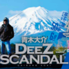 【バス釣りDVD】驚異の50アップ6本!青木大介プロ人気シリーズの最新作「ディーズスキャンダル7」通販予約受付中!