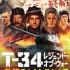 ロシア産戦争映画の決定版。 / T-34 レジェンド・オブ・ウォー 最強ディレクターズ・カット版