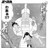 【漫画感想】少年エース2020年3月号の「ケロロ軍曹」の感想とか目次コメントの話とか