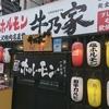岩見沢精肉卸直営 牛乃家 本店 / 札幌市中央区南2条西4丁目 ラージカントリービル1F