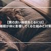【質の良い睡眠をとるには】睡眠が体に影響してくる仕組みと対策