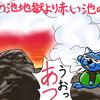 地獄の底から広島のお好み焼きまで