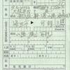 JR西日本の区間変更券(改札補充券)