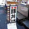 奇跡!今日は休日で豚丼屋にGo! 豚丼・白樺~東京都新宿区~