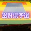 【湖に兼ねる日本一】ドッジボール全国大会滋賀県予選