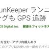 ウォーキングの記録に「Runkeeper」というアプリを使っています。2019年5月25日土曜日