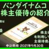 バンダイナムコ(証券コード:7832):株主優待の紹介