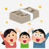 確定しました コロナ給付金10万円の使い道