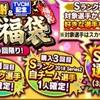 【プロスピA】豪華!3周年記念10連福袋登場!