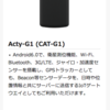 Acty-G1/G2 IoTゲートウェイ