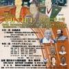 【8/8、福井市】シンポジウム「朝倉義景と明智光秀と織田信長」開催