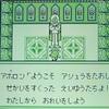 【SaGa2秘宝伝説・攻略日記その8】まさかの修羅場?!父親の不倫現場に遭遇?(^^;