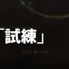 「Destiny 2」 ナイトフォール 試練 10万点を目指す!! (空虚な番人編)