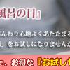 日本酒を入浴剤をして使用する「酒風呂」って、道家の秘伝ってご存知でしたか?