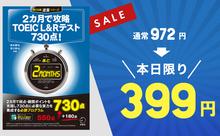 ロングセラーの電子書籍『2カ月で攻略 TOEIC(R) L&Rテスト 730点!』が本日限り半額以下の399円!