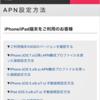 SIMフリー版のiPhone6s Plusをボラれ買い(?)した男の話-その3-
