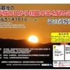 平成最後の初日の出はここで!元号と同字の「平成の山」がアツい!