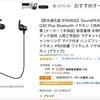 SoundPEATS(サウンドピーツ)Q30Plus Bluetoothイヤホンを実際に使ってみたレビュー(口コミ)