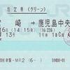 きりしま13号 指定券(グリーン)