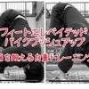 肩を鍛える自重トレーニング フィートエレベイテッド・パイク・プッシュアップ