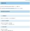 福岡県教育委員会のウェブサイトが更新されました 内容:令和3年度公立高等学校特色化選抜志願状況