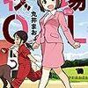 牧場OL 1巻 (まんがタイムコミックス)