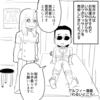 【THEALFEE漫画】『桜井賢さん悶絶!!足ツボ師の壺見沢さん登場!』アルフィー漫画マンガイラスト