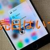 アイフォン10周年!iPhone 8最新情報~発売日、デザイン、最新機能、値段などを一括まとめ