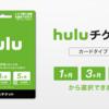 Huluチケットの買い方、使い方!【ギフト、プリペイドカード、コンビニ、Amazon、有効期限】