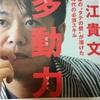 【おすすめ本】堀江貴文氏著 『多動力』の感想