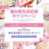 #Leawo桜キャンペーン で「桜」写真を投稿すると新生活応援グッズプレゼント当たる!