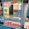 イオシスでSIMロック解除済みXperia Z4(SO-03G)の中古品が25,800円で販売!