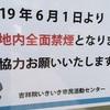 京都市いきいき市民活動センター5施設が敷地内禁煙化(2019年夏頃)