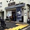 【今週のラーメン1742】 中華 味一 (東京・不動前) 海老塩ワンタン麺