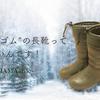 滑らない!転ばない!北海道で大活躍のオススメ長靴