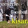 Freestyler Interview- フリースタイラーインタビュー - Vol. 12フリースタイルフットボーラー「kisara」が想う「フリースタイル」とは。