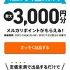 メルカリの姉妹アプリ「カウル」7月31日まで出品キャンペーン【お得情報】