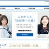 【株主優待】城南進学研究社(4720)からクオカード 500円分が到着! 年2回のクオカード銘柄です
