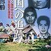 逃走16年。オウム真理教・平田容疑者が皇居真ん前の丸の内署に出頭